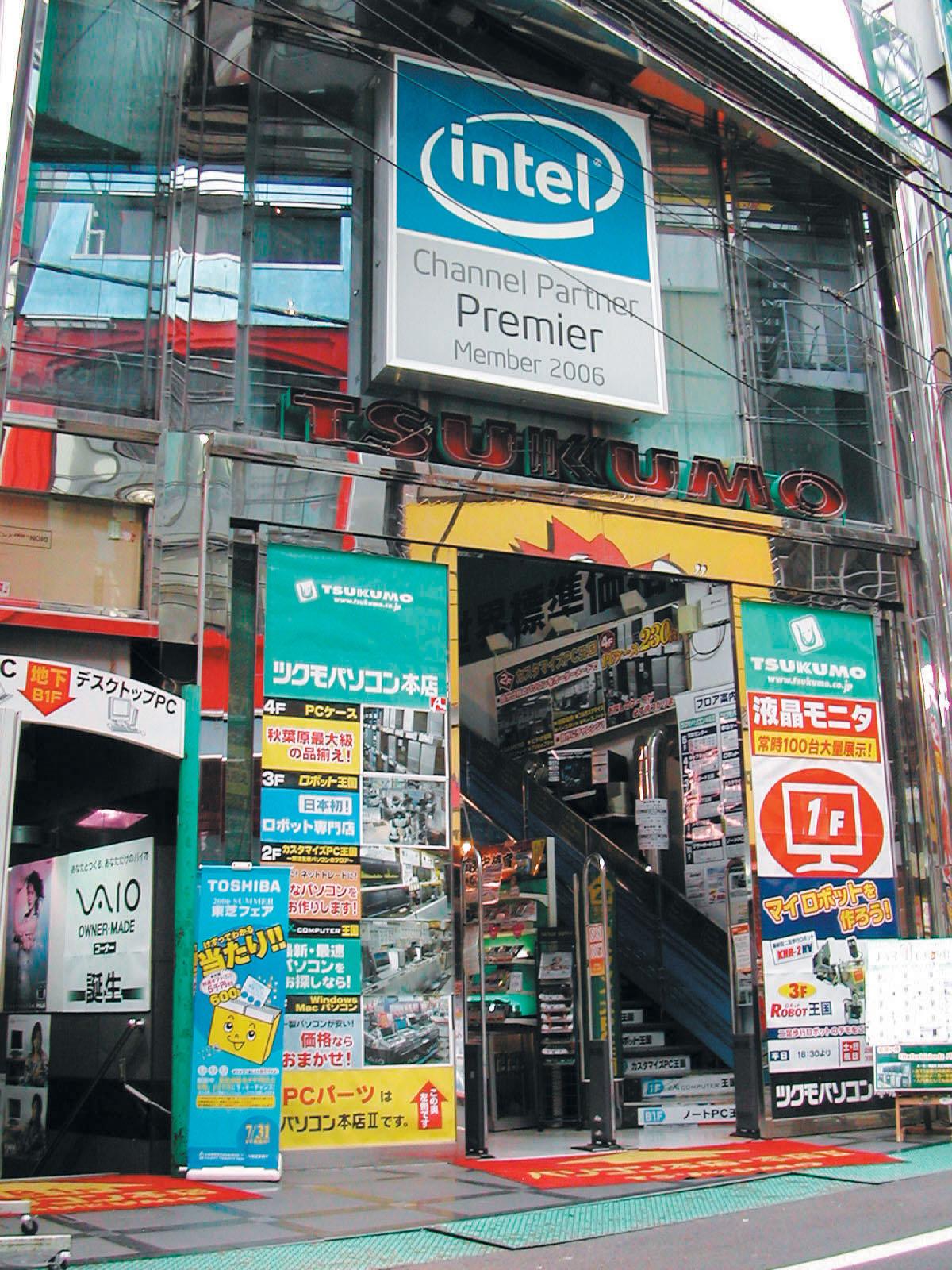 「TSUKUMO パソコン本店」の画像検索結果