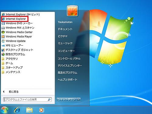internet explorer を32ビット版で動作させる方法 tsukumo