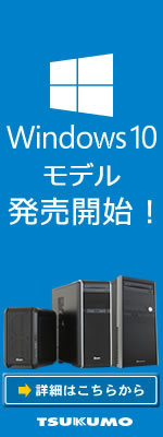 Windows 10���ڃ��f���Ȃ� �I�X�X����BTO�p�\�R�� eX.computer�͂�����