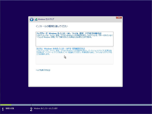 windows 10 の再インストール方法 osディスクを使用したクリーン
