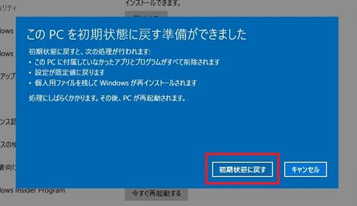 初期 化 windows10