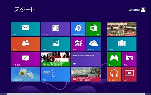 新たなスタート画面 A. 回答 新たな「スタート画面」 チャームの操作 Windows8 で使用
