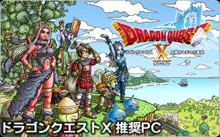 ドラゴンクエストX 目覚めし五つの種族 オンライン 推奨PC