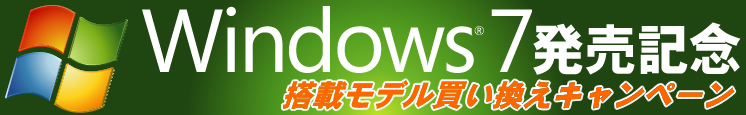Windows7発売記念
