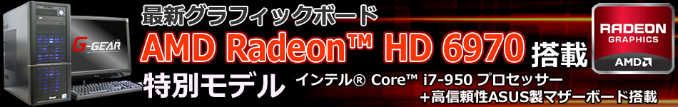 AMD Radeon HD 6970搭載モデル