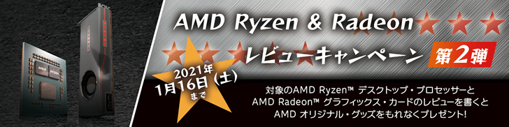 AMD Ryzen & Radeon レビューキャンペーン 第2弾