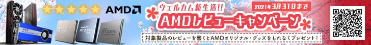 ウェルカム新生活!! AMDレビューキャンペーン