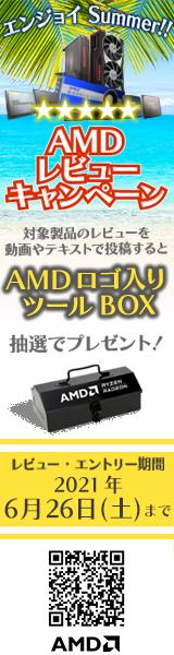 エンジョイ Summer!! AMDレビューキャンペーン