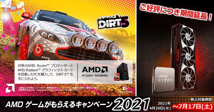 AMD ゲームがもらえるキャンペーン 2021