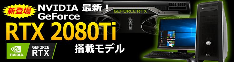 G-GEARから最新NVIDIA ビデオカード GeForce RTX 2080Ti 搭載モデルが新登場!