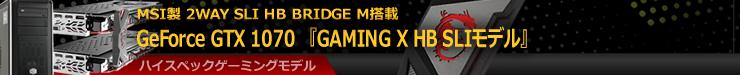 G-GEAR neo 『MSI GAMING X HB SLI モデル』 GX9J-Z81/XT