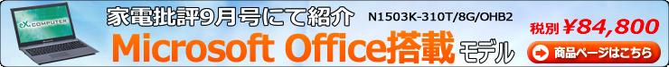 家電批評9月号にて紹介 Microsoft Office搭載モデル