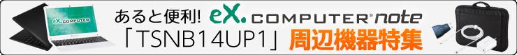 あると便利!eX.computer note 「TSNB14UP1」周辺機器特集