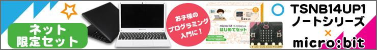TSNB14UP1シリーズ × micro:bit ネット限定セット