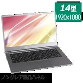 eX.computer note N1430Jシリーズ Office搭載モデル N1430J-500T/PRO/SP2