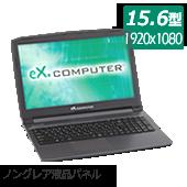 eX.computer note N1544Jシリーズ N1544J-300/T