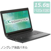 eX.computer note N156Jシリーズ N156J-710A/S