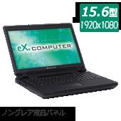 eX.computer note N1590Jシリーズ N1590J-500/E