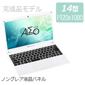 eX.computer note ALΣO TSNB14UP1シリーズ TSNB14UP1WH