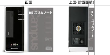 設置面積 B5スリムノートとの比較