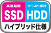 SSD・HDD同載ツインドライブ対応