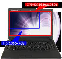15.6インチ フルHD液晶搭載