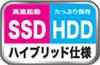 SSD・HDD同載トリプルドライブ対応