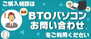 ご購入相談は BTOパソコン オンライン案内をご利用ください