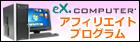 ツクモ eX.computer アフィリエイトプログラム