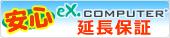 ご購入日から3年間の保証! eX.computer延長保証