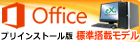Office�v���C���X�g�[���ł������I