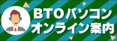 BTOパソコン オンラインご案内サービス