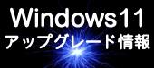 Windows 11 アップグレード情報