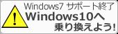 2020年 世代交代!Windows 7 から Windows 10 へ乗り換えよう!特集