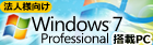 �@�l�� Windows 7 Professional���ڃ��f��