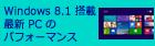 Windows 8.1 ���ڍŐV PC �̃p�t�H�[�}���X