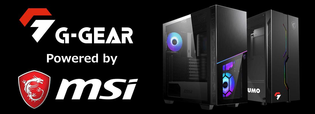 G-GEAR Powered by MSI ゲーミングパソコン