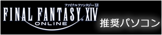 「ファイナルファンタジーXIV」推奨PC