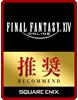 ファイナルファンタジーXIV: 新生エオルゼア 推奨PC