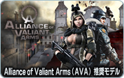 Alliance of Valiant Arms 推奨モデル