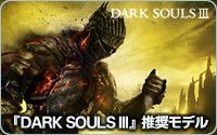 『DARK SOULS III』推奨モデル
