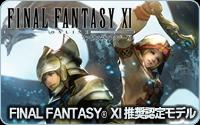FINAL FANTASY® XI