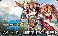 �n���^�[�q�[���[ -HUNTER HERO-