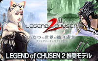 LEGEND of CHUSEN 2