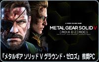 『メタルギア ソリッド �X グラウンド・ゼロズ』
