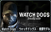Watch Dogs - �E�H�b�`�h�b�O�X -