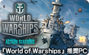 『World of Warships』推奨PC