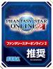 『ファンタシースターオンライン2』 推奨PC