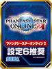 『ファンタシースターオンライン2』 設定6推奨PC