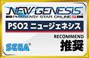 PSO2 ニュージェネシス 推奨PC